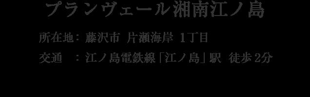 神奈川県藤沢市片瀬海岸1丁目・「江ノ島」駅 徒歩2分