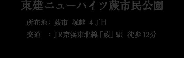 埼玉県蕨市塚越4丁目・「西川口」駅 徒歩12分