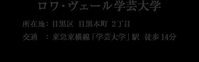 ロワ・ヴェール学芸大学・目黒区目黒本町2丁目・「学芸大学」駅 徒歩14分