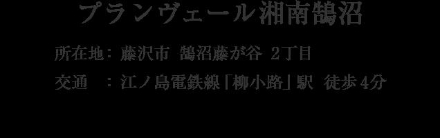 プランヴェール湘南鵠沼・藤沢市鵠沼藤が谷2丁目・「柳小路」駅 徒歩4分