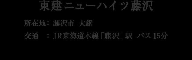 神奈川県藤沢市大鋸・「藤沢」駅 バス15分 「緑ヶ丘」バス停下車 徒歩3分
