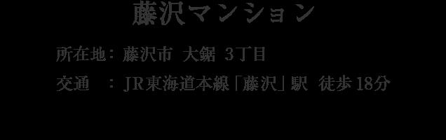 神奈川県藤沢市大鋸3丁目・「藤沢本町」駅 徒歩18分