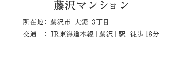 藤沢マンション・藤沢市大鋸3丁目・「藤沢本町」駅 徒歩18分