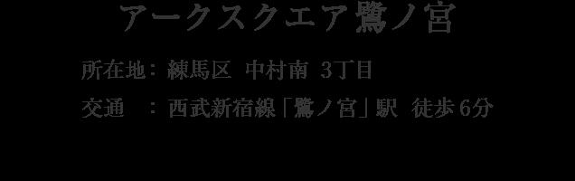 東京都練馬区中村南3丁目・「鷺ノ宮」駅 徒歩6分