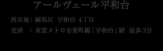 東京都練馬区平和台4丁目・「平和台」駅 徒歩3分