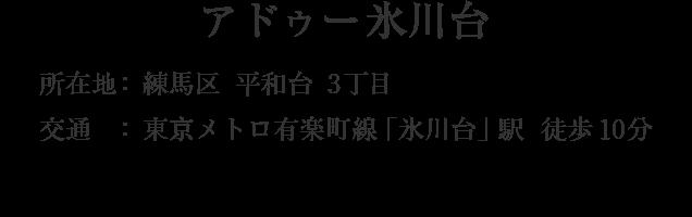 東京都練馬区平和台3丁目・「氷川台」駅 徒歩10分