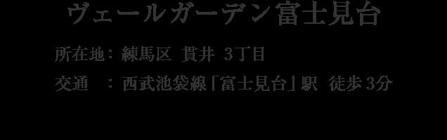 東京都練馬区貫井3丁目・「富士見台」駅 徒歩3分