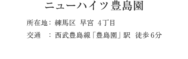 東京都練馬区早宮4丁目・「豊島園」駅 徒歩6分