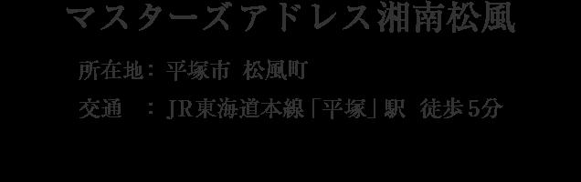 神奈川県平塚市松風町・「平塚」駅 徒歩5分