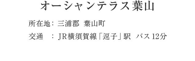 神奈川県三浦郡葉山町一色・「逗子」駅 バス12分 「真名瀬」バス停下車 徒歩2分