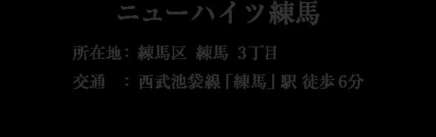 東京都練馬区練馬3丁目・「練馬」駅 徒歩3分