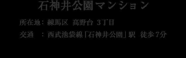 石神井公園マンション・練馬区高野台3丁目・「石神井公園」駅 徒歩8分