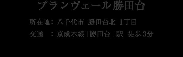 千葉県八千代市勝田台北1丁目・「勝田台」駅 徒歩3分