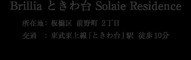 東京都板橋区前野町2丁目・「ときわ台」駅 徒歩10分