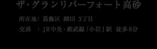 ザ・グランリバーフォート高砂・葛飾区細田3丁目・「京成高砂」駅 徒歩12分