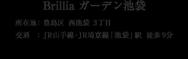 東京都豊島区西池袋3丁目・「池袋」駅 徒歩9分