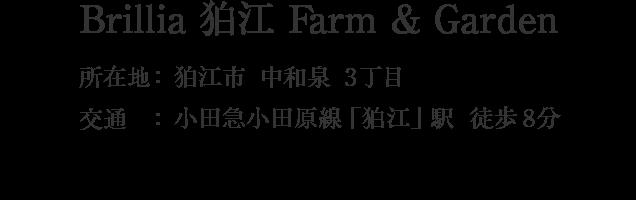 Brillia 狛江 Farm & Garden・狛江市中和泉3丁目・「狛江」駅 徒歩8分