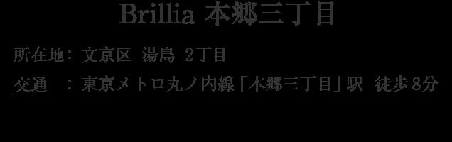 東京都文京区湯島2丁目・「湯島」駅 徒歩5分