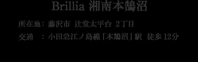 神奈川県藤沢市辻堂太平台2丁目・「本鵠沼」駅 徒歩12分