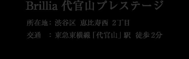 東京都渋谷区恵比寿西2丁目・「代官山」駅 徒歩2分