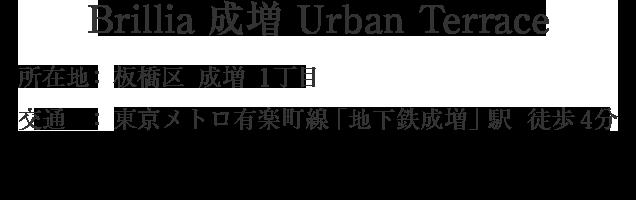Brillia 成増 Urban Terrace・板橋区成増1丁目・「地下鉄成増」駅 徒歩4分