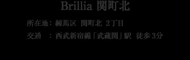 東京都練馬区関町北2丁目・「武蔵関」駅 徒歩3分