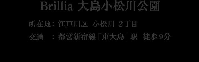 Brillia 大島小松川公園・都営新宿線「東大島」駅 徒歩9分・JR総武線「平井」駅 徒歩19分