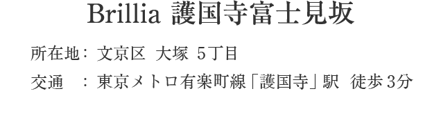 東京都文京区大塚5丁目・「護国寺」駅 徒歩3分