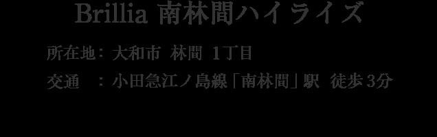 神奈川県大和市林間1丁目・「南林間」駅 徒歩3分