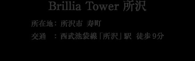 Brillia Tower 所沢・所沢市寿町・「所沢」駅 徒歩9分