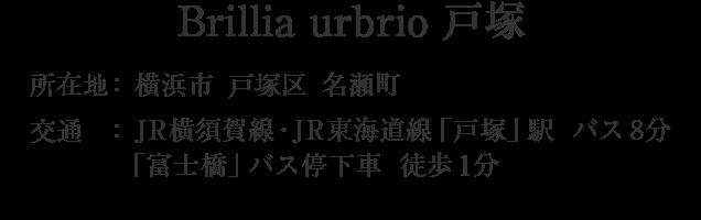 神奈川県横浜市戸塚区名瀬町・「戸塚」駅 バス8分 「富士橋」バス停下車 徒歩1分