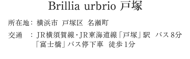 Brillia urbrio 戸塚・横浜市戸塚区名瀬町・「戸塚」駅 バス8分 「富士橋」バス停下車 徒歩1分