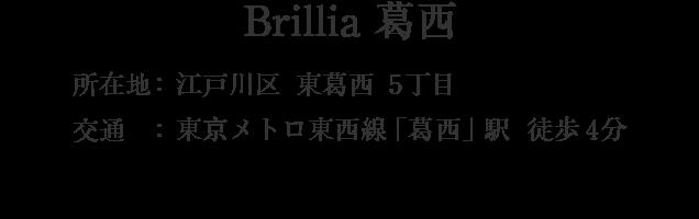 Brillia 葛西・江戸川区東葛西5丁目・「葛西」駅 徒歩4分