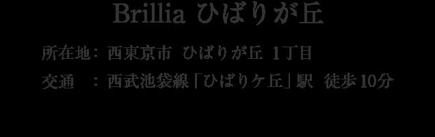 東京都西東京市ひばりが丘1丁目・「ひばりヶ丘」駅 徒歩5分