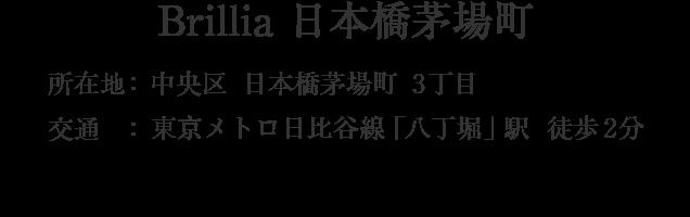 東京都中央区日本橋茅場町3丁目・「八丁堀」駅 徒歩2分