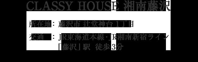 神奈川県藤沢市藤沢・「藤沢」駅 徒歩3分