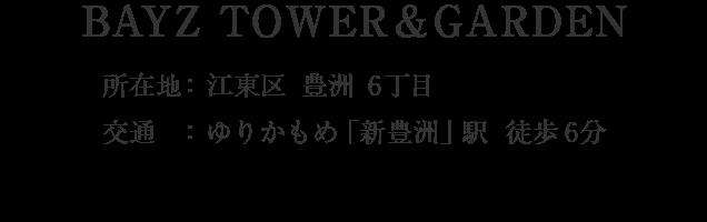 BAYZ TOWER&GARDEN・江東区豊洲6丁目・ゆりかもめ「新豊洲」駅 徒歩6分