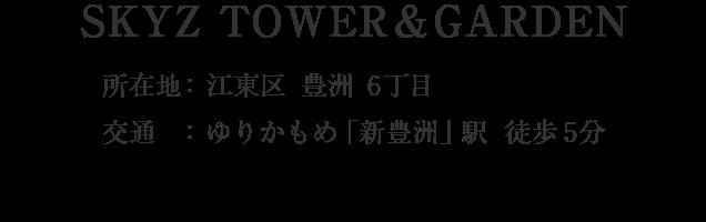 SKYZ TOWER&GARDEN・江東区豊洲6丁目・「新豊洲」駅 徒歩5分