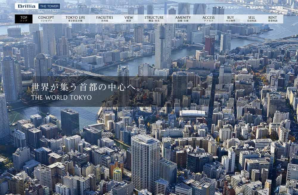 ブリリアザタワー東京八重洲アベニュー